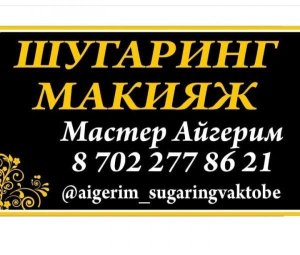 Шугаринг мастер Айгерим ,Шугаринг,Актобе