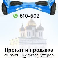 GiroPskov, центр проката и продажи гироскутеров, Псков