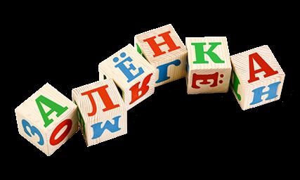 Аленка, частный детский сад, Брянск