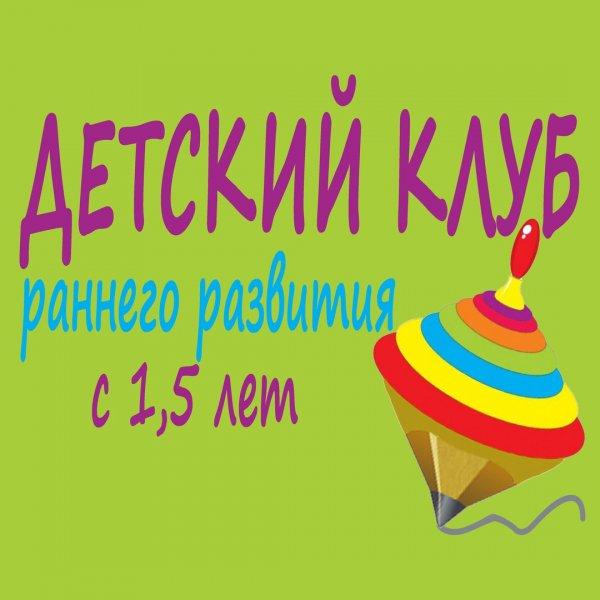 ЮЛА, детский клуб раннего развития, Брянск