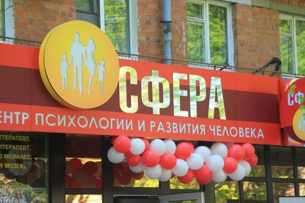 Сфера, центр психологии и развития, Брянск