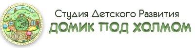 Домик под холмом, студия детского развития, Брянск