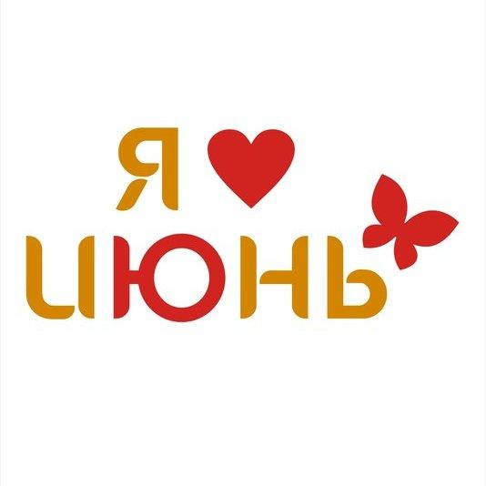 Торгово-развлекательный центр Июнь,Торговый центр, Развлекательный центр,Красноярск