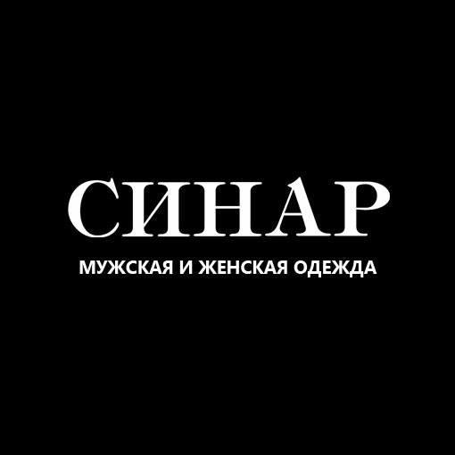 Синар,Магазин одежды, Магазин верхней одежды, Магазин детской одежды,Красноярск