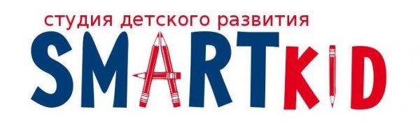 Студия детского развития SmartKid,,Октябрьский