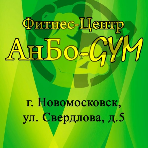 АнБо-GYM, Фитнес-центр, Новомосковск