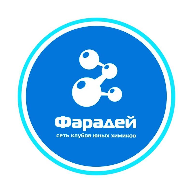 Фарадей, Клуб юных химиков, Новомосковск