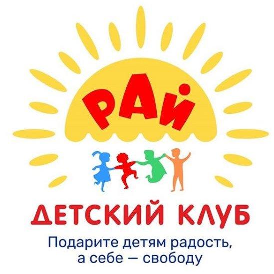 РАЙ, Детские игровые залы и площадки ∙ Организация и проведение детских праздников, Сочи