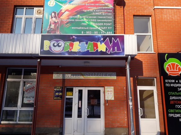 Воображариум, Детский развивающий клуб, Новомосковск