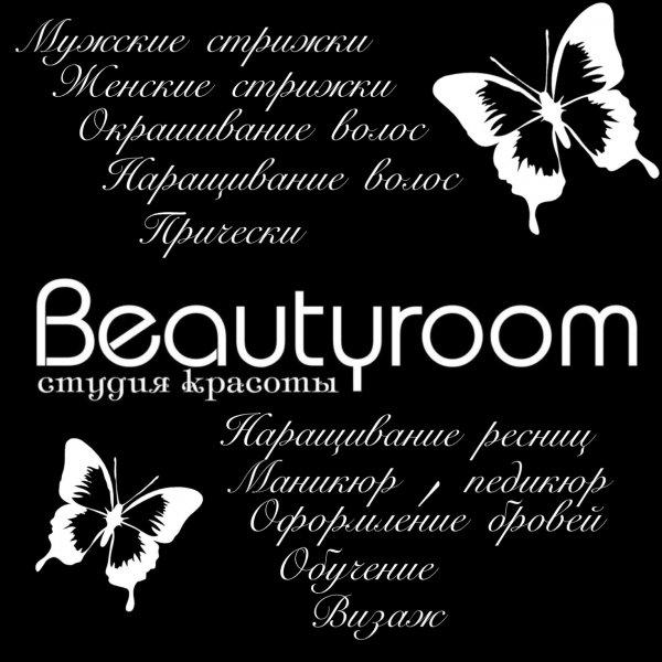 Beautyroom, Студия красоты, Новомосковск