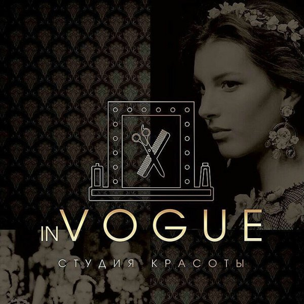 In Vogue, Студия красоты, Новомосковск