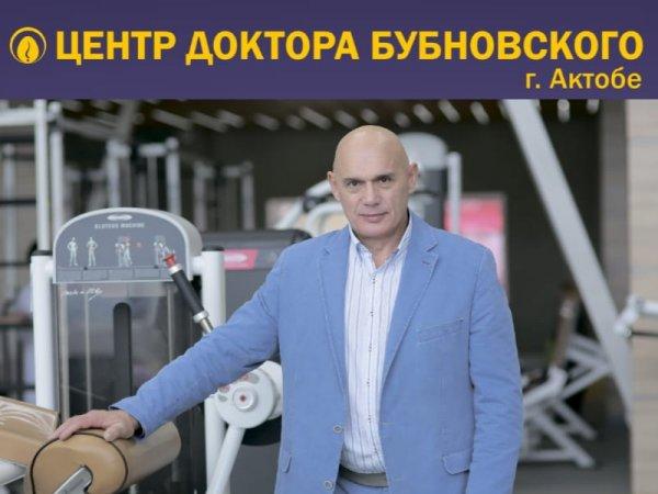 Центр доктора Бубновского Центр здоровья