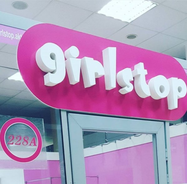 GIRLSTOP,Женская одежда ,Актобе