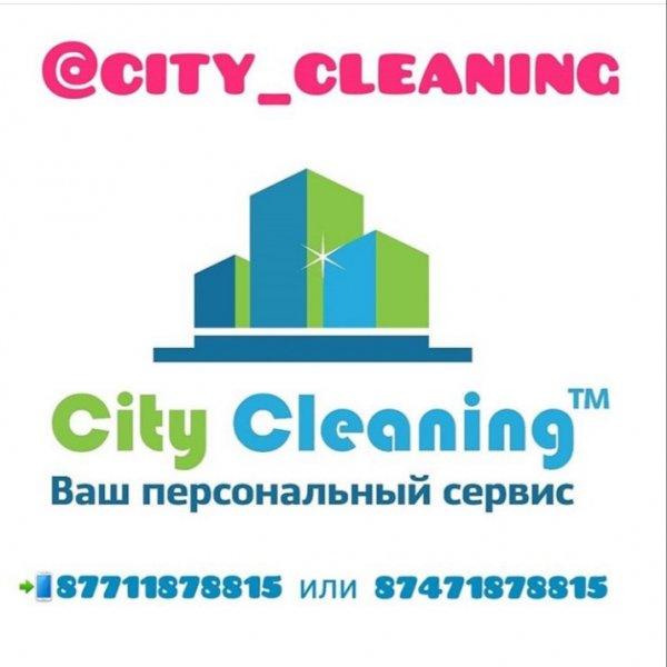 City cleaning, клининговая компания,Профессиональная уборка,,Актобе