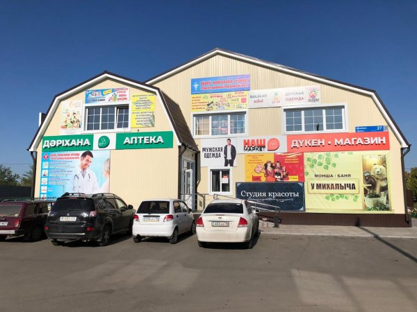 Company image - Торгово-банный комплекс по Калабаева