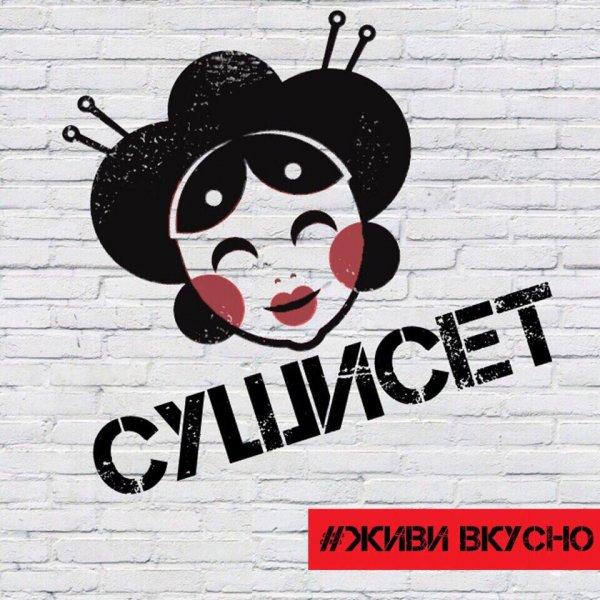 Суши Сет, Магазин суши, Новомосковск