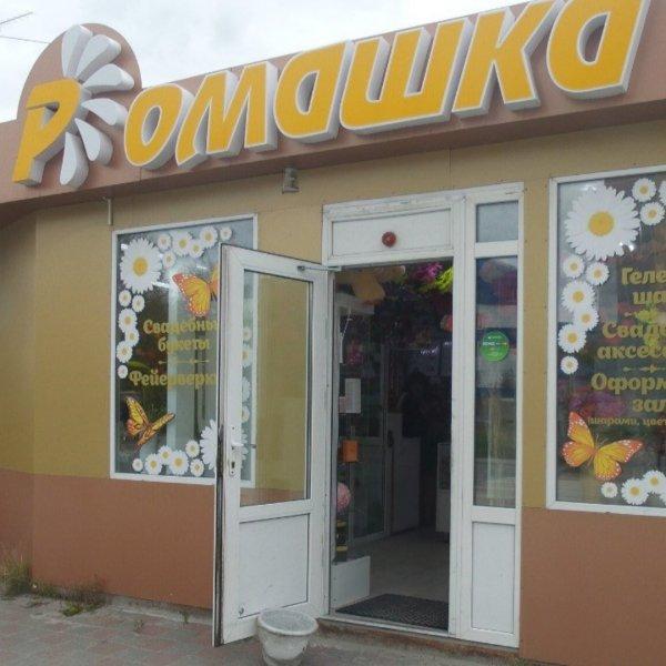 Цветочный салон Ромашка, Магазин цветов, Праздничное агентство, Магазин для садоводов, Пыть-Ях