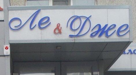 Ле&Дже, Салон красоты, Пыть-Ях