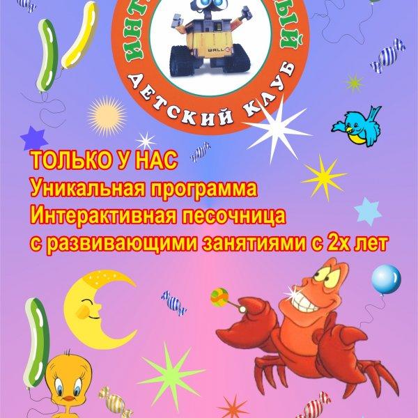 Играй и Развивайся, интерактивный детский клуб, Псков