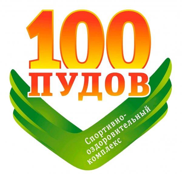 100пудов, Спортивно-оздоровительный комплекс, Новомосковск