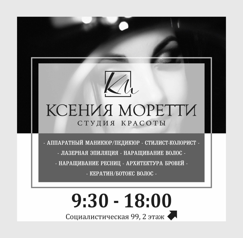 Company image - Ksenia Moretti