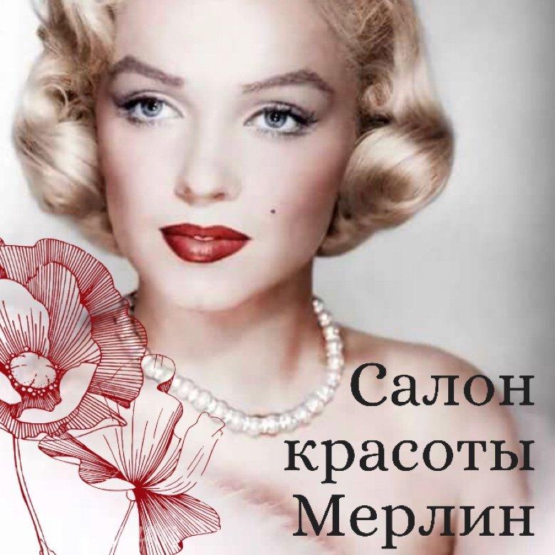 Салон красоты Мэрилин , Салон красоты, Горно-Алтайск