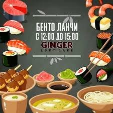 Ginger Sushi Cafe, кафе,  Алматы