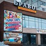 Луна парк, Детский игровой городок, Новомосковск