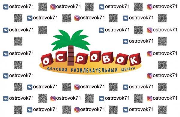 ОСТРОВОК, Детский развлекательный центр, Новомосковск