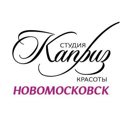 КАПРИЗ, Салон красоты, Новомосковск