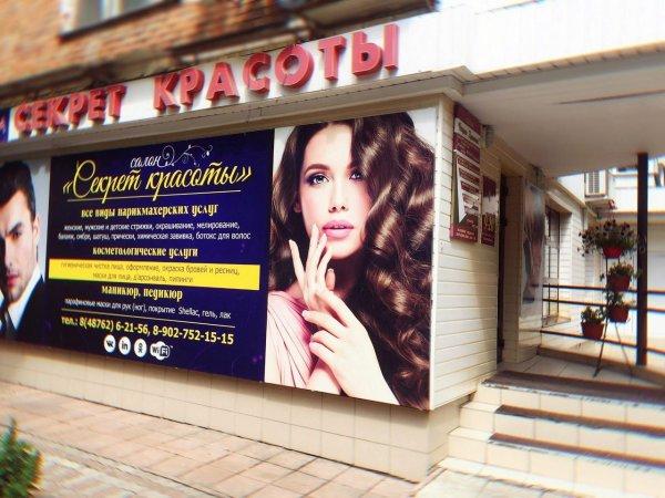 Секрет красоты, Салон красоты, Новомосковск