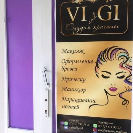 ViGi, Студия красоты, Пыть-Ях