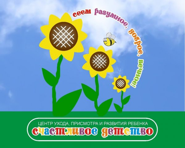 Счастливое детство, детский развивающий центр, Псков