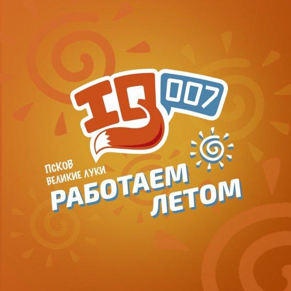 IQ 007, школа скорочтения и развития интеллекта и памяти, Псков