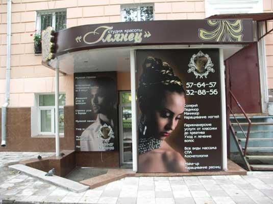 Глянец, Салон красоты, Парикмахерская, Массажный салон, Иваново