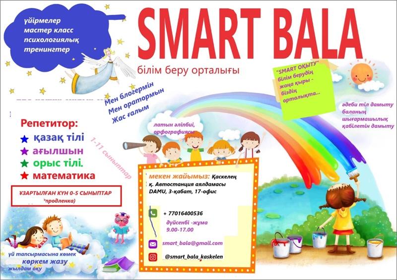 SMART BALA білім беру орталығы, Образование,  Каскелен, Карасай