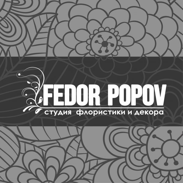 Fedor Popov, студия флористики и декора, Новомосковск