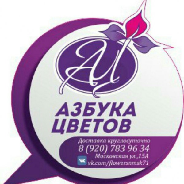 Азбука цветов, Салон цветов, Новомосковск