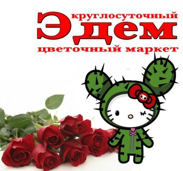 Эдем, Цветочный маркет, Новомосковск