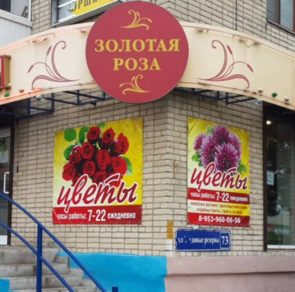 Золотая роза, Салон цветов, Новомосковск