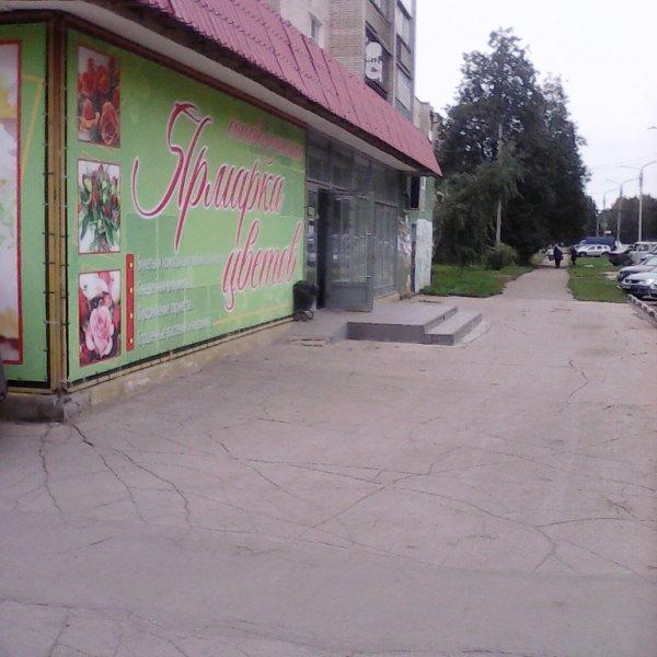 Ярмарка цветов, Магазин цветов и товаров для сада и огорода, Новомосковск