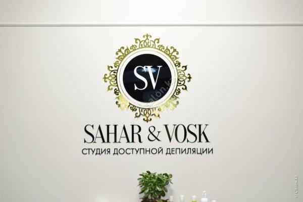 Sahar&Vosk, Салон красоты, Обучение мастеров для салонов красоты, Иваново