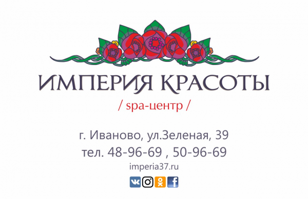 Империя Красоты, Салон красоты, Косметология, Спа-салон, Оздоровительный центр, Иваново