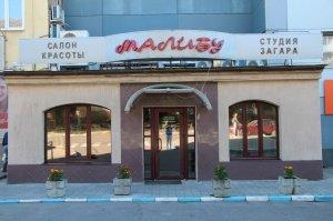 Малибу, Салон красоты, Иваново