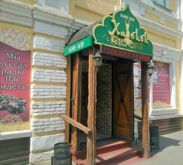 Хабиби,кафе-бар,Курган