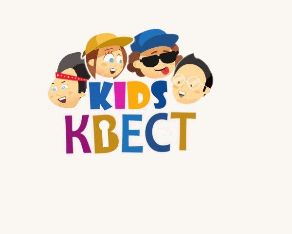 Kids Квест,квест-центр для детей,Курган