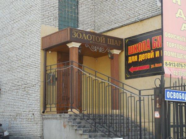 Золотой Шар,бильярдный клуб-бар,Курган