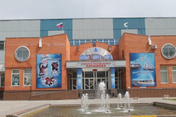 Ледовый дворец спорта им. Н.В. Парышева,,Курган