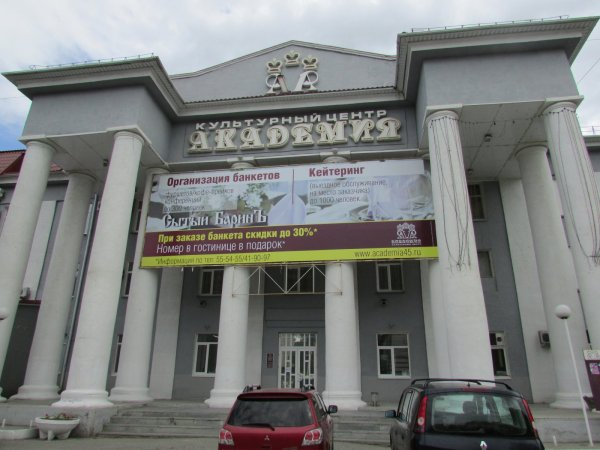 Академия,гостинично-ресторанный комплекс,Курган