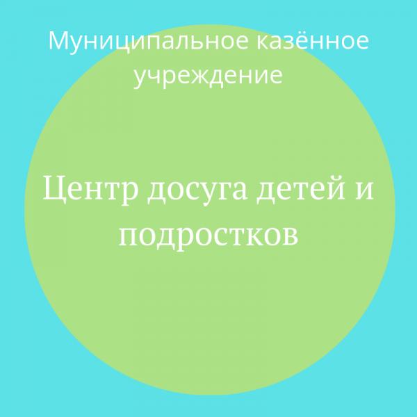 Феникс, Подростковый клуб, Новомосковск